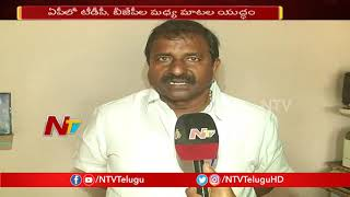 War of Words Between BJP and TDP Leaders over Five States Election Results | NTV