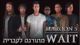 Download Lagu Maroon 5 - Wait מתורגם לעברית Gratis STAFABAND