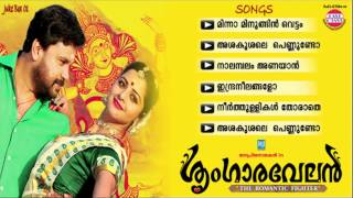 Kalimannu - Sringaravelan Music Box