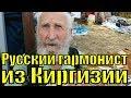 Русский гармонист из Киргизии Москвин Александр песни музыка ассорти mp3