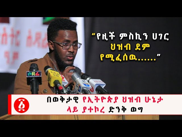 A Monologue on Current Ethiopian Situation