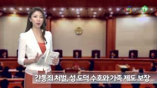 [AJU TV] 간통죄 폐지 '왜?'... 김주하 '울고' 탁재훈 · 옥소리 '웃고'