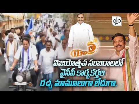 Yatra Movie Success Celebrations   YSRCP Candidates Bike rally   AP Politics   Alo Tv Channel