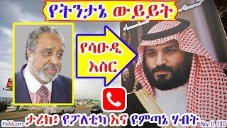 [የትንታኔ ውይይት] የሳዑዲ እስር ታሪክ፥ የፖለቲካ እና የምጣኔ ሃብት - Saudi Arabia Current Affairs Today - VOA