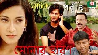 Bangla Comedy Natok | Sonar Horin | Ep - 02 | Shamol Mawla, Prosun Azad | বাংলা কমেডি নাটক