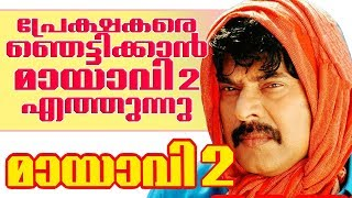 Mayavi Malayalam movie Second Part I Marunadan Malayali