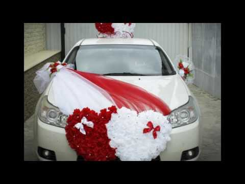 Свадьбу своими руками машина