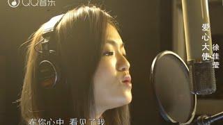 看見愛-MV(徐佳瑩、吳奇隆、張韶涵、何潔、張傑、曾詠欣、宋秉洋、孔雪兒..)