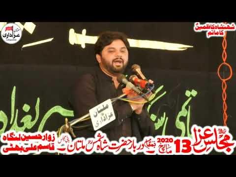 Zakir Aamar Mehdi I Majlis 13 March 2020 I Darbar Shah Shams Multan
