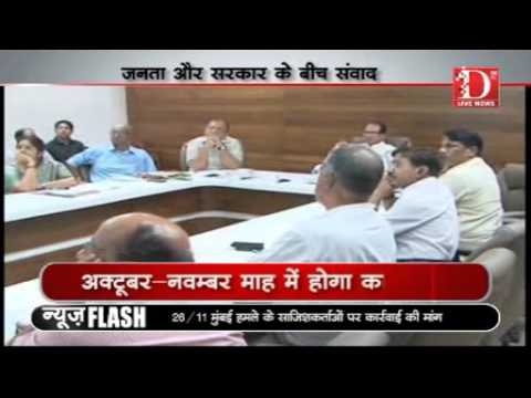 D Live News: जनता और सरकार के बीच संवाद