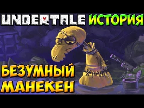 Undertale - История персонажа Mad Dummy / Безумный манекен