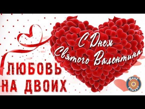 Сборник - Любовь на двоих. День Святого Валентина. Песни о любви (Сборник 2017)