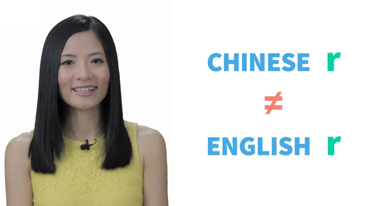 7 6 chinese pinyin r is not english r pronunciation chinesefor us pinyin drills course youtube