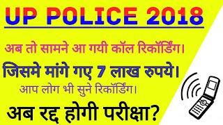 UP Police exam canceled?