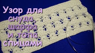 Вязание спицами. МК: Узор для снуда, шарфа и топа - Knitting. Pattern for sweaters and scarves