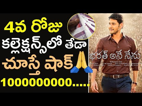 Bharat Ane Nenu 4th Day Box Office Collections | Mahesh Babu  New Industry Records | Tollywood Nagar