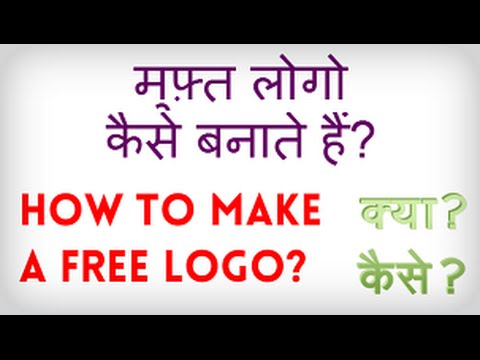 How To Make A Free Logo Online? Muft Logo Online Kaise Banate Hain? video