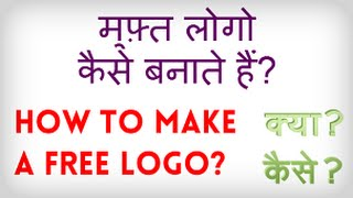 How to make a Free Logo online? Muft Logo online kaise banate hain?
