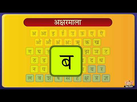 Let's Learn the Hindi Alphabet - Preschool Learning
