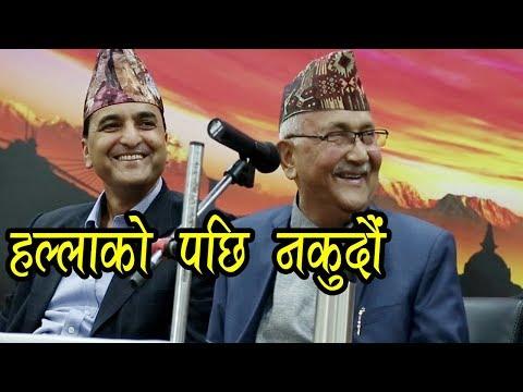 योगेशलाई समेत ढल्नेगरी हँसाए ओलीले KP Oli Funny Speech |Mero Online TV |