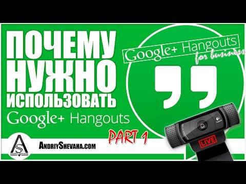 Google HangOuts. Почему Нужно Использовать Google HangOuts Как Площадку Для Вебинаров? Часть 1