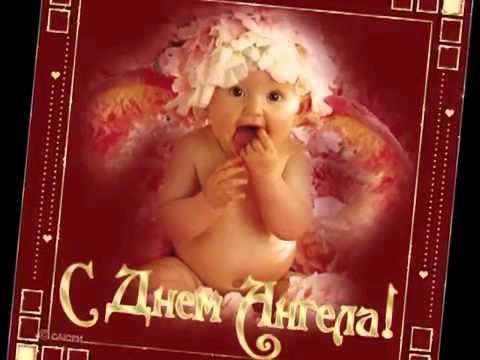 Поздравление на день ангела сестре 89