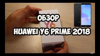 Обзор Huawei Y6 Prime 2018