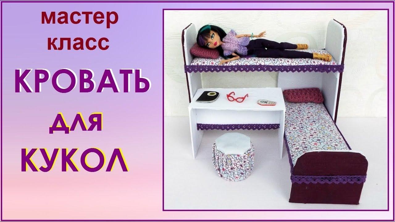 Поделки как сделать кровать для куклы
