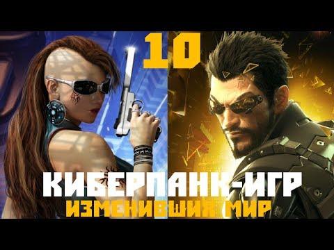 10 киберпанк-игр, изменивших мир