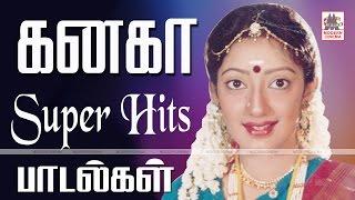 Kanaka Hits Songs கனகா சூப்பர்ஹிட் பாடல்கள்