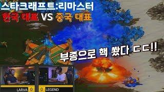 [홍구] 스타크래프트 한국 vs 중국 북미 대회에서 부종으로 핵 쏘네..? // 리마스터 조탁컵 - Legend(P) VS Larva(T)