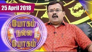 இன்றைய ராசி பலன்கள் (25/04/2018) - Astrologer Shelvi | Yogam Nalla Yogam [Epi-1332]