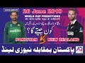 Pakistan vs New Zealand Live Prediction | Who will Win Today | 33rd Match Of Icc World 2019
