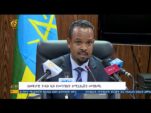 Office of Government Communication Affairs Head Ahmed Shede Statement On Current Issues