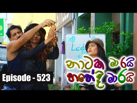 Naataka Maarai Hathedi Maarai - Ep 523 Mewa Thamai Magic  23 06 2017