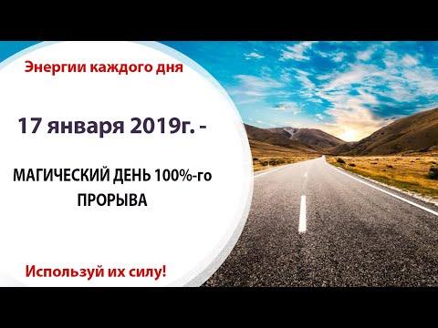 17 января (Чт) 2019г. - МАГИЧЕСКИЙ ДЕНЬ 100%-го ПРОРЫВА