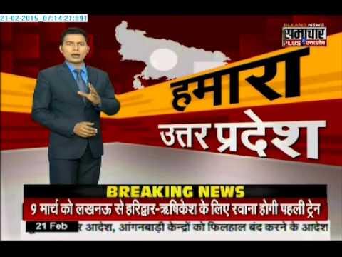 Samachar Plus: Humara Uttar Pradesh | 21 Feb 2015