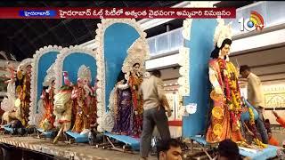 ఓల్డ్ సిటీలో వైభవంగా అమ్మవారి ఊరేగింపు... | Durga Mata Immersion Procession | Hyderabad