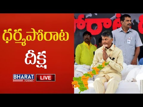 Dharma Porata Deeksha Live From Tadepalligudem | Nara Lokesh Speech | Bharat Today