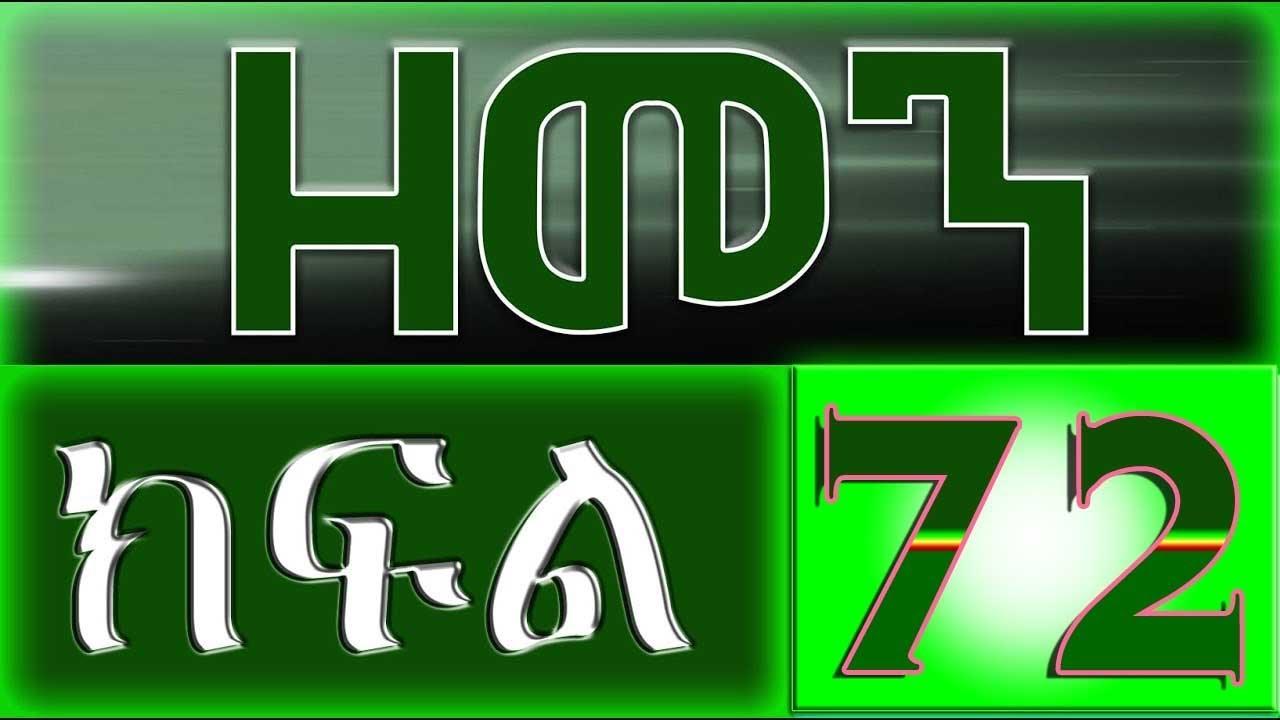 Zemen Ethiopia Amharic Drama - Part 72 (By EBS TV)