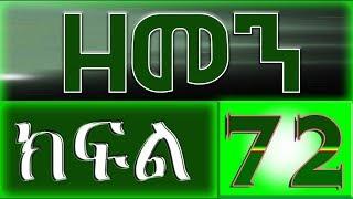 Zemen Drama - Part 72 (Ethiopian Drama)