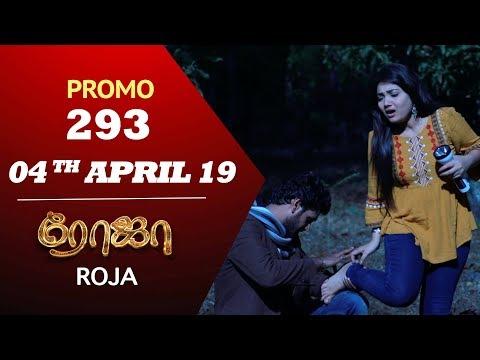 Roja Promo 04-04-2019 Sun Tv Serial Online