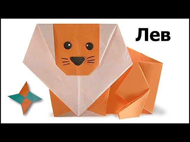 Оригами лев схема - Оригами из