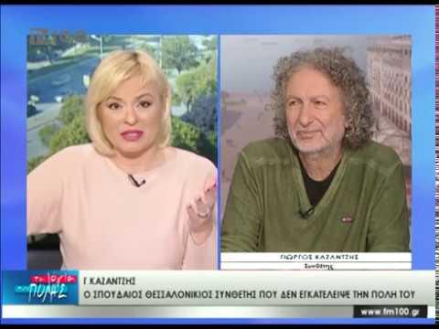 """Γ. ΚΑΖΑΝΤΖΗΣ: """"Η μουσική κάνει τον άνθρωπο λιγότερο βίαιο""""(TV100-271017)"""