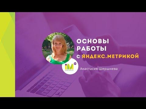 Вебинар «Основы работы с Яндекс.Метрикой»