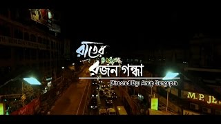 Rater Rajanigandha   Title Track   Rituparna Sengupta   Rajesh Sharma   Anup Sengupta