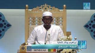 ابراهيم بوكار كامارا - #السنغال   IBRAHIMA BOCAR KAMARA - #SENEGAL
