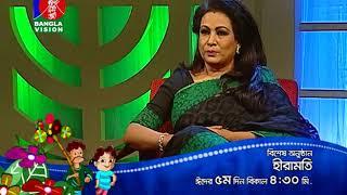 Hiramoti | BanglaVision Eid Program Promo | Eid al-Adha 2017
