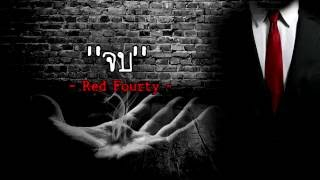 จบ - Red Fourty [ Official Lyric Video ]