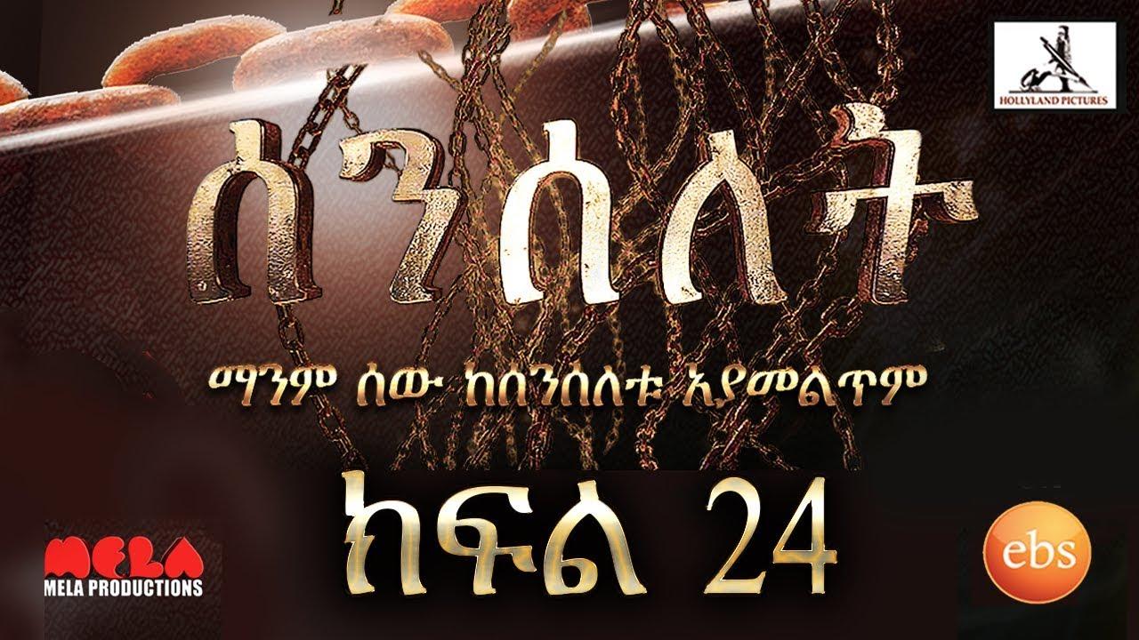 Senselet Amharic Drama - Part 24 Drama By EBS TV